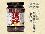 云台山香辣菊花酱200g