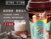 福建达利园-香浓手工奶茶