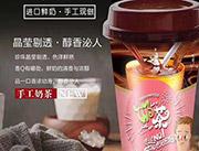 福建达利园-香浓手工奶茶400ml