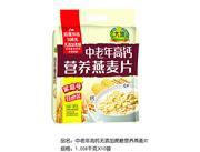 大地中老年高钙无添加蔗糖营养麦片冲调1.008kg×10