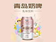 青岛奶啤乳味饮料300ml