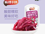 紫薯干(小)