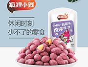 紫薯花生(小)