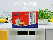 北海道牛乳饼箱装418g