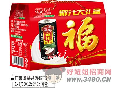正宗椰星果肉椰子汁礼盒245g