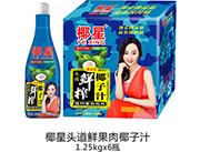 椰星头道鲜果肉椰子汁1.25gx6瓶