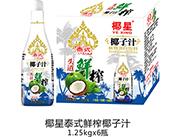 椰星泰式鲜榨椰子汁1.25kgx6瓶