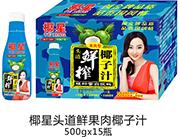 椰星头道鲜果肉椰子汁500gx15瓶