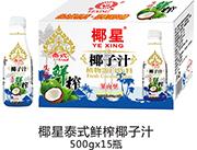 椰星泰式鲜榨椰子汁500gx15瓶