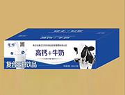 高钙+牛奶复合蛋白饮料。