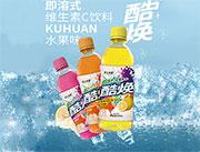 酷焕维生素C饮料蜜桃 柠檬  甜橙水果味饮料