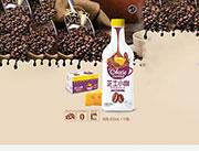 芝士小咖拿铁咖啡饮品