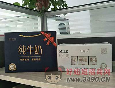 纽麦佳纯牛奶礼盒1