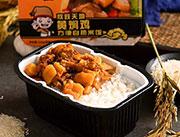 欣跃天地黄焖鸡自热米饭