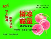 果力士蜜桃冰茶香运动饮料