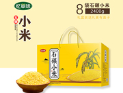 ��草味石碾小米
