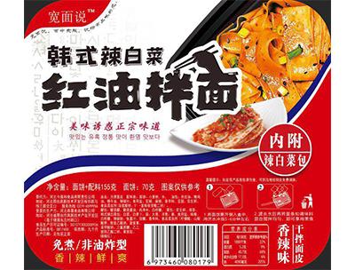 韩式辣白菜红油拌面