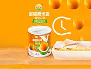 蜜橘西米露酸奶口味