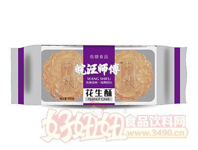 皖汪师傅花生酥月饼300g