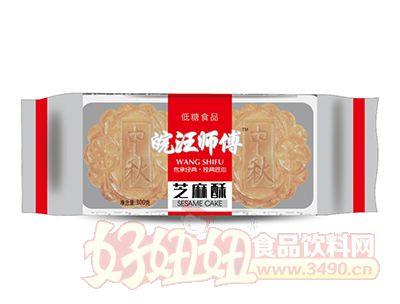 皖汪师傅芝麻酥月饼300g