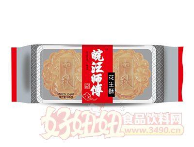 皖汪师傅花生酥月饼300克