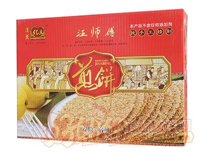 汪氏亿元汪师傅煎饼