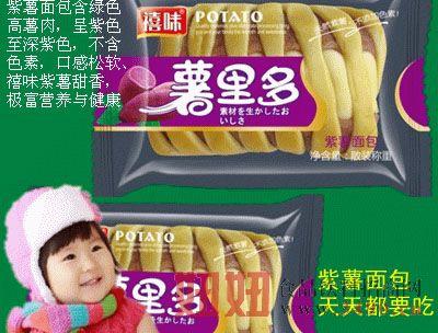 福建��海薯里多紫薯面包