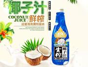椰林木生榨椰子汁1.25L