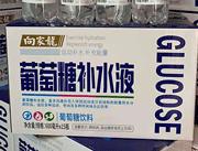 向家��葡萄糖�a水液600ml×15