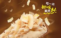 南国香脆椰子片多少钱?