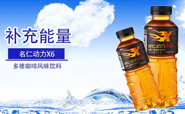 名仁动力X6能量饮料价格