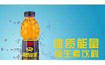 第四代玻瓶体质能量饮料价格