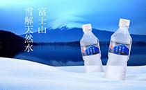富士山天然矿泉水价格