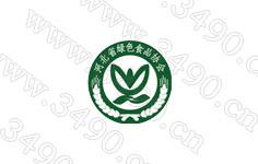 河北省绿色食品协会