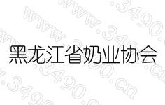 黑龙江省奶业协会