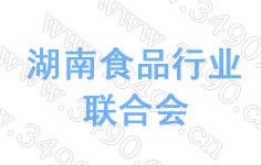 湖南省食品行业协会