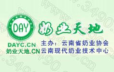 云南省奶业协会