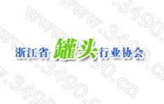 浙江省罐头行业协会