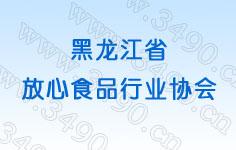 黑龙江省放心食品行业协会