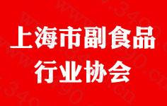 上海市副食品行�I�f��