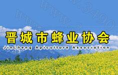 晋城市蜂业协会