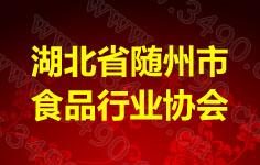 湖北省随州市食品行业协会
