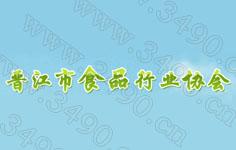 晋江市食品行业协会