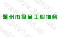 温州食品工业协会