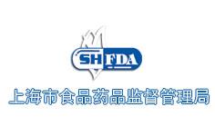上海市食品�品�O督管理局