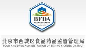 北京市西城区食品药品监督管理局