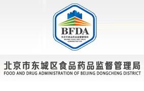 北京市东城区食品药品监督管理局