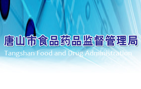 唐山市食品药品监督管理局