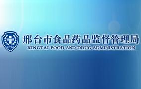 邢台市食品药品监督管理局