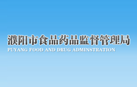 濮�市食品�品�O督管理局